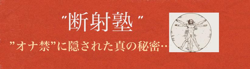 【新】オナ禁術